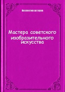 Обложка книги  - Мастера советского изобразительного искусства