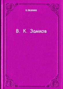 Обложка книги  - В. К. Замков