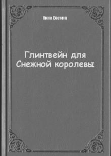 Обложка книги  - Глинтвейн для Снежной королевы