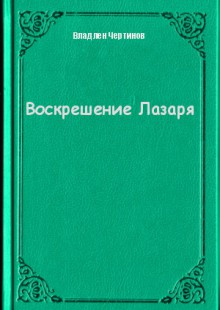 Обложка книги  - Воскрешение Лазаря