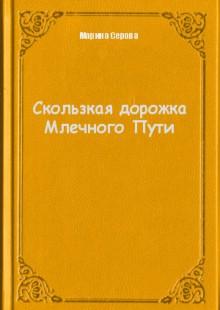 Обложка книги  - Скользкая дорожка Млечного Пути