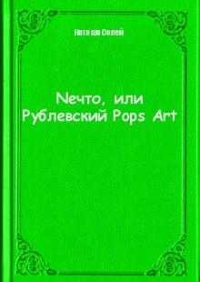 Обложка книги  - Nечто, или Рублевский Pops Art