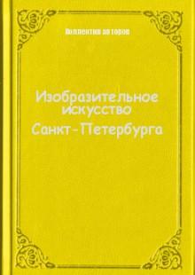 Обложка книги  - Изобразительное искусство Санкт-Петербурга