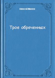 Обложка книги  - Трое обреченных