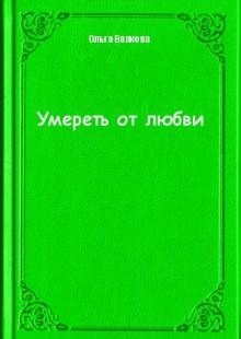 Обложка книги  - Умереть от любви