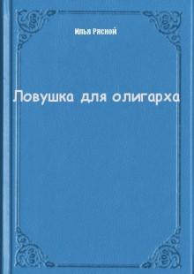 Обложка книги  - Ловушка для олигарха