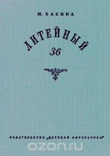 Обложка книги  - Литейный, 36