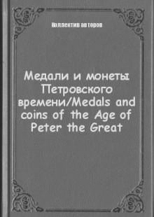Обложка книги  - Медали и монеты Петровского времени/Medals and coins of the Age of Peter the Great
