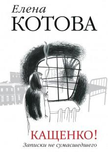 Обложка книги  - Кащенко. Записки не сумасшедшего