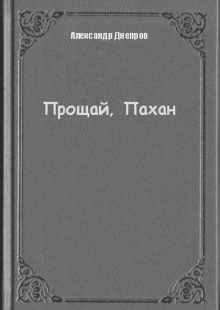 Обложка книги  - Прощай, Пахан