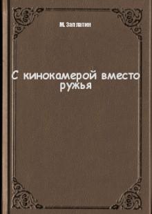 Обложка книги  - С кинокамерой вместо ружья