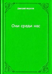 Обложка книги  - Они среди нас