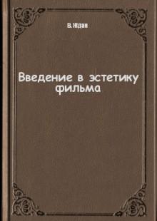 Обложка книги  - Введение в эстетику фильма