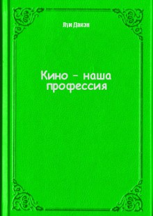 Обложка книги  - Кино – наша профессия