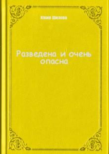 Обложка книги  - Разведена и очень опасна