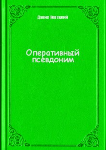 Обложка книги  - Оперативный псевдоним