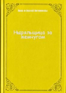 Обложка книги  - Ныряльщица за жемчугом