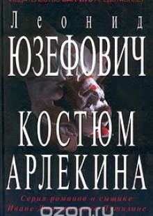 Обложка книги  - Костюм Арлекина