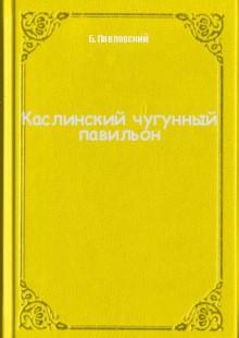 Обложка книги  - Каслинский чугунный павильон
