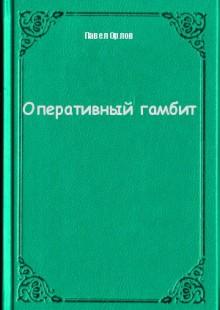 Обложка книги  - Оперативный гамбит