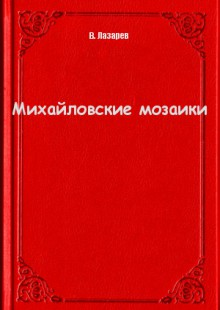 Обложка книги  - Михайловские мозаики