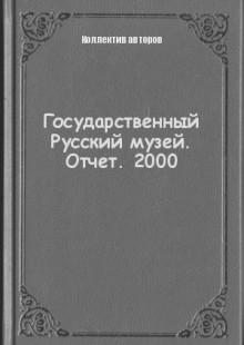 Обложка книги  - Государственный Русский музей. Отчет. 2000