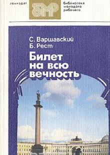 Обложка книги  - Билет на всю вечность. В трех частях. Часть 3