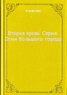 Обложка книги  - Вторая кровь Серия: Огни большого города