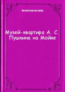 Обложка книги  - Музей-квартира А. С. Пушкина на Мойке