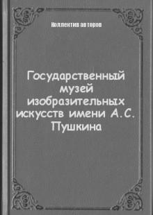 Обложка книги  - Государственный музей изобразительных искусств имени А.С. Пушкина
