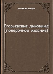 Обложка книги  - Егорьевские диковины (подарочное издание)