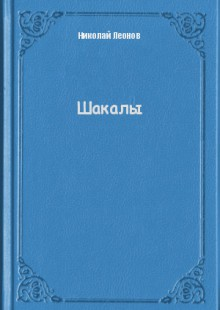 Обложка книги  - Шакалы