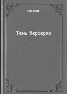 Обложка книги  - Тень берсерка