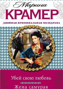 Обложка книги  - Убей свою любовь. Жена самурая