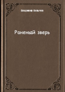 Обложка книги  - Раненый зверь