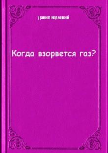 Обложка книги  - Когда взорвется газ?
