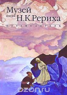 Обложка книги  - Музей имени Н.К.Рериха. Путеводитель
