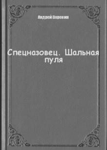 Обложка книги  - Спецназовец. Шальная пуля