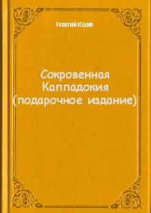 Обложка книги  - Сокровенная Каппадокия (подарочное издание)