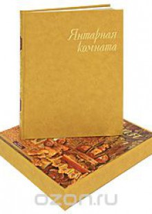 Обложка книги  - Янтарная комната. Три века истории (подарочное издание)