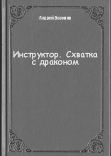 Обложка книги  - Инструктор. Схватка с драконом