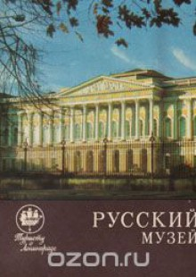 Обложка книги  - Русский музей