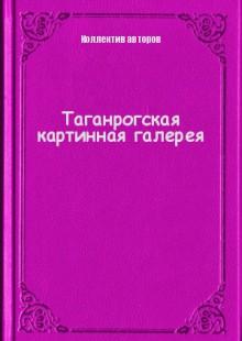 Обложка книги  - Таганрогская картинная галерея