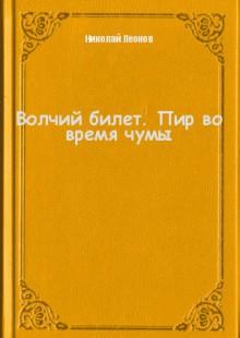 Обложка книги  - Волчий билет. Пир во время чумы