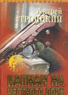 Обложка книги  - Капкан на честного лоха
