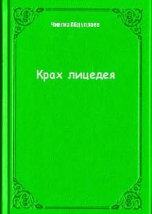 Обложка книги  - Крах лицедея
