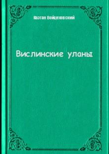 Обложка книги  - Вислинские уланы