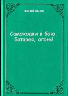 Обложка книги  - Самоходки в бою. Батарея, огонь!