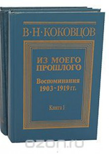 Обложка книги  - Из моего прошлого. Воспоминания 1903-1919 (комплект из 2 книг)