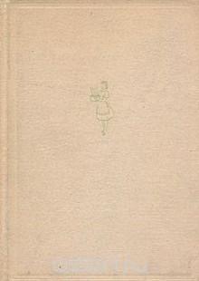 Обложка книги  - Кулинарное искусство и венгерская кухня